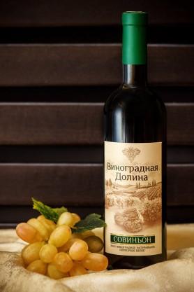 «СОВИНЬОН» вино виноградное натуральное полусухое белое